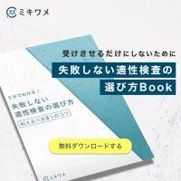 失敗しない適性検査の選び方BOOK~ 抑えるべき3つのコツ ~