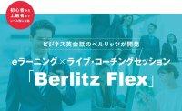 Berlitz Flex(ネイティブに通じる英語が学べるWEB学習システム)サービスブロッシャー