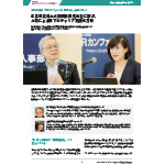 【HRカンファレンス2020-春-】講演レポート三井住友海上火災保険株式会社に学ぶ、上司による部下のキャリア支援の方策