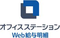 「オフィスステーション Web給与明細」機能説明資料