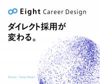 ダイレクト採用が、変わる。 - Eight Career Design