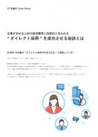 """""""ダイレクト採用""""を成功させる秘訣"""