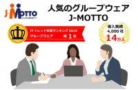 【最大3ヶ月無料】初期費用なし!テレワークにおいても円滑なコミュニケーションをサポート!『J-MOTTO』グループウェア