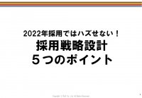 【セミナー資料】2022年採用ではハズせない!採用戦略設計5つのポイント