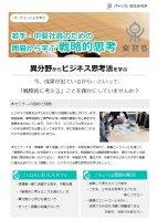 【WEBセミナー】囲碁から学ぶ戦略的思考
