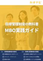 目標管理制度の教科書~MBO実践ガイド