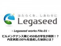 【Legaseed File.01】ビルメンテナンス業に450名の学生が殺到!?内定承諾100%を達成した秘訣とは?