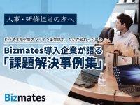 Bizmates導入企業が語る「課題解決事例集」