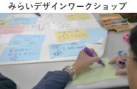 【異業種交流研修】みらいデザインワークショップ ※オンライン対応可