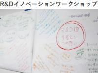 【異業種交流研修】R&Dイノベーションワークショップ