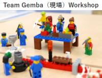 【異業種交流研修】Team Gemba(現場)Workshop