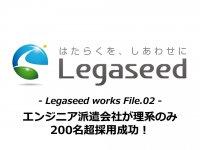 【Legaseed works File.02】エンジニア派遣会社が理系のみ200名超採用成功!