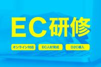 EC人材育成・D2C導入研修サービス/株式会社いつも.の実績も掲載