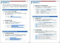外国籍社員に聞いた、日本企業の職場受け入れ・ダイバシティ・マネジメントに対する意識調査レポート