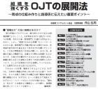「組織を強くする」OJTの展開法