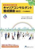 国家資格「キャリアコンサルタント養成講座」デジタルパンフレット
