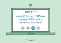 採用費を40%削減して30名採用を内定承諾率100%で達成したLegaseedのオンライン採用術