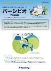 スキルソフト社 e-ラーニングシステム「パーシピオ」