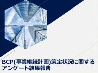 【アンケート結果公開】「BCP(事業継続計画)策定状況について」<株式会社ペイロール>