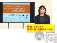 With/After コロナで新たに起きてくる労務問題と実務対応ポイントDVD