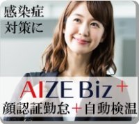 【AIZE Biz+】『顔認証勤怠』+『自動検温』で従業員・会社を感染症から守る!