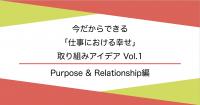 今できる「仕事における幸せ」のための取り組みアイデア Vol. 1 (Purpose & Relationship)