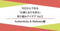 今できる「仕事における幸せ」のための取り組みアイデア Vol. 2 (Authenticity & Wellness)