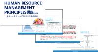 HRBP養成講座(HRM Principles講座)ご紹介資料