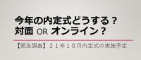 【速報】21卒内定式の実施予定に関する緊急調査結果