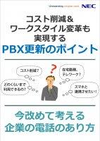 【ホワイトペーパー】コスト削減&ワークスタイル変革も実現するPBX更新のポイント