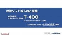 AI自動翻訳ツール「T-4OO」