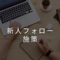 新人フォロー施策・オンライン実施 〜新人のオンボーディング成果を確認する〜