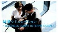 経営シミュレーション~BUSINESS SMART INTERNATIONAL~