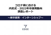 コロナ禍における内定式・2022年卒採用動向調査レポート 〜新卒採用・インターンシップ〜