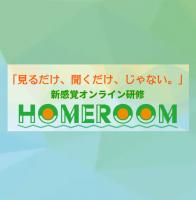 《21卒向け》新感覚オンライン研修『HOMEROOM』を活用した内定者研修のご案内