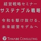 【無料eBOOK】経営者・幹部必見「サステナブル戦略~令和を駆け抜ける、未来経営モデルへ」有料セミナーテキスト177頁分