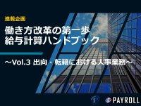 【連載企画】働き方改革の第一歩 給与計算ハンドブック Vol.3 ~出向・転籍における人事業務について~ <ペイロール>