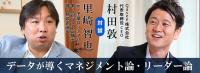 野球評論家 里崎 智也 & Qasee株式会社 CEO 村田 敦 対談 「データが導くマネジメント論・リーダー論」