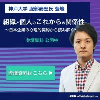 【講演資料】神戸大学 服部泰宏氏が語る、組織と個人のこれからの関係性〜日本企業の心理的契約から読み解く〜