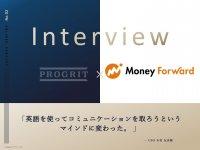 【プログリット導入事例】外国籍メンバーマネジメントのための英語力向上_マネーフォワード様導入事例