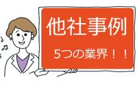【5つの事例!】女性リーダー育成研修 ~金融・製薬・商社・飲料・人材業界~※863 KB / 全5ページ