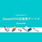 3分で分かる!SmartHRの従業員サーベイ