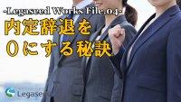 【Legaseed works File.04】内定辞退ゼロ!福島の64名の製造業企業が6名の採用に成功!
