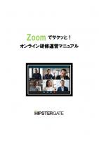 Zoomでサクッと!オンライン研修運営マニュアル