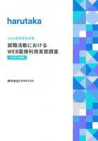 【2021年卒学生対象】就職活動における WEB面接利用実態調査(2020年9月調査)