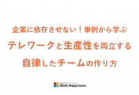 Work happiness 2020年度秋 HRカンファレンススライド