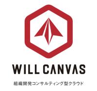 組織開発コンサルティング型クラウド「WILL CANVAS」~WILLで組織は進化する~