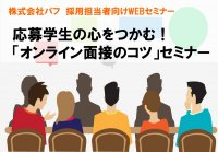 【セミナー動画】応募学生の心をつかむ!「オンライン面接のコツ」セミナー