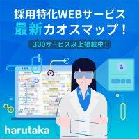 採用特化WEBサービス2020(11月17日更新版)