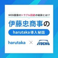 大規模なオンライン面接を3週間で準備!伊藤忠商事のharutaka導入秘話
